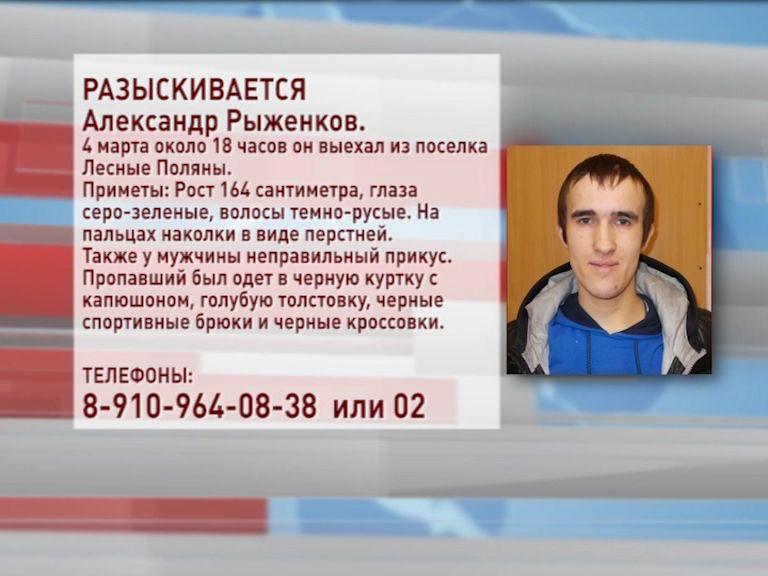 В Ярославле полиция разыскивает Александра Рыженкова