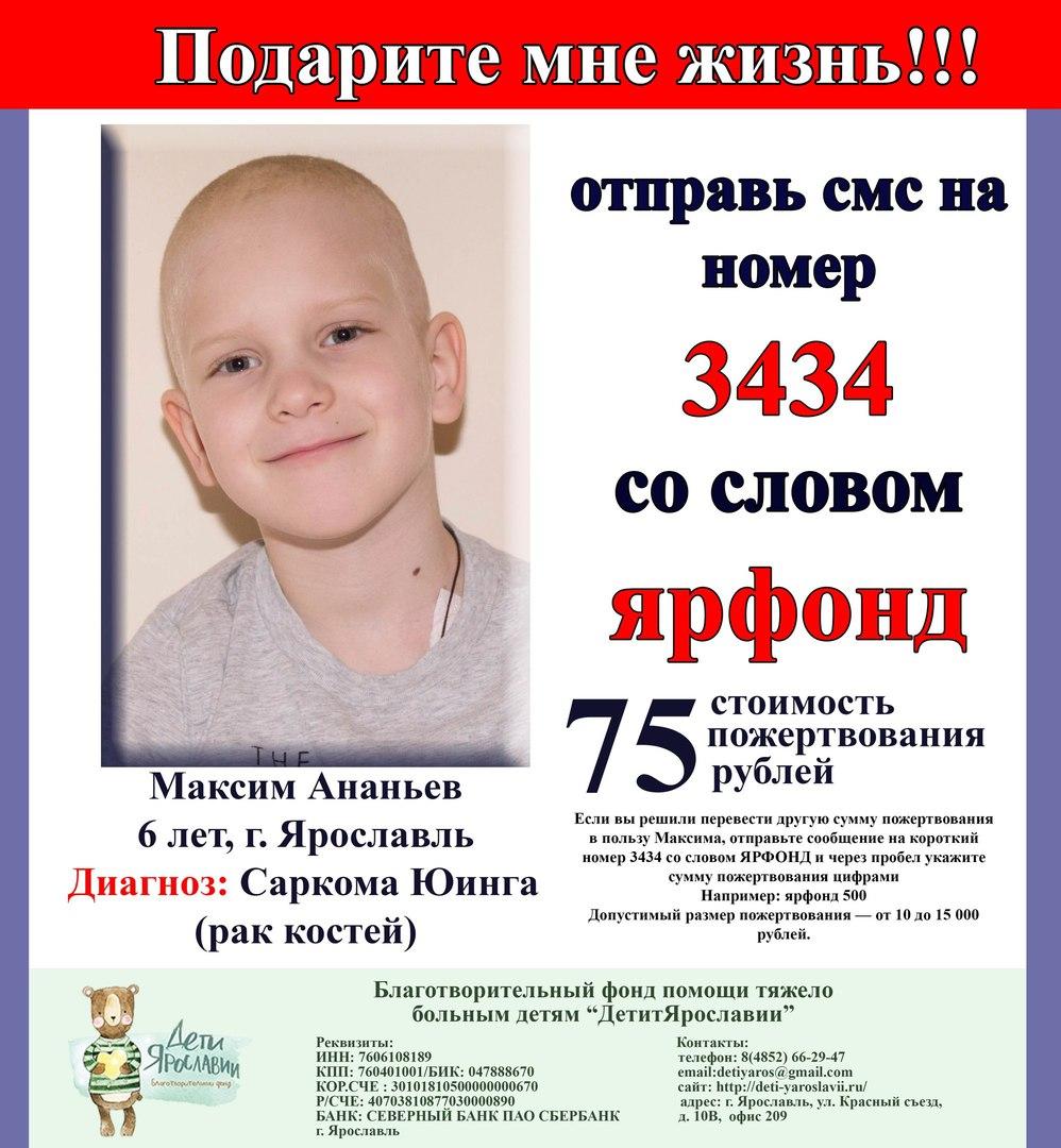 Нужна ваша помощь: 6-летний ярославец борется с тяжелым онкологическим заболеванием