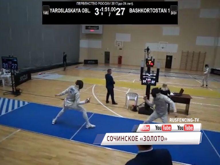 Сборная Ярославской области выиграла командные соревнования первенства России по фехтованию
