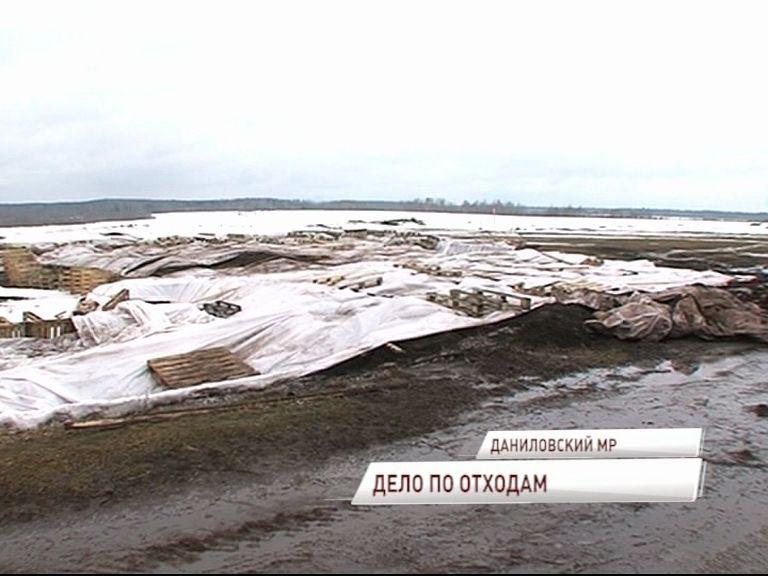 Из-за опасной свалки в Даниловском районе возбуждено уголовное дело