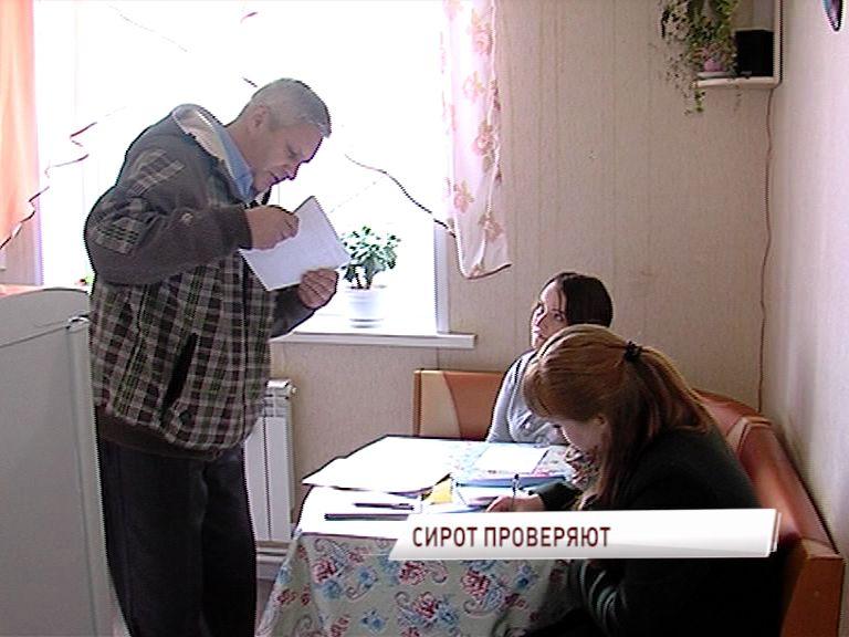 В Ярославской области началась проверка жилья сирот