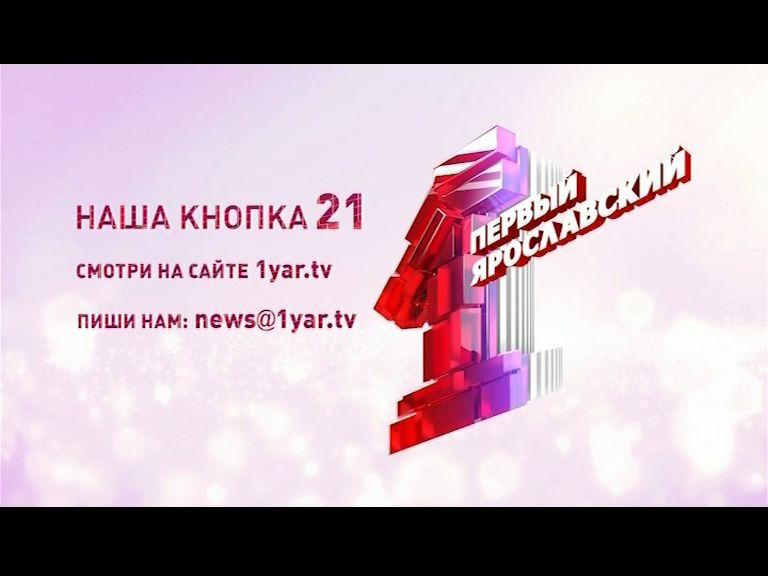 Встречай весну вместе с «Первым Ярославским»: попади во все телевизоры области