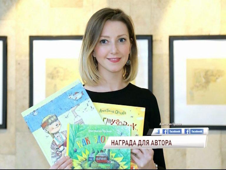 Ярославская писательница получила президентскую премию