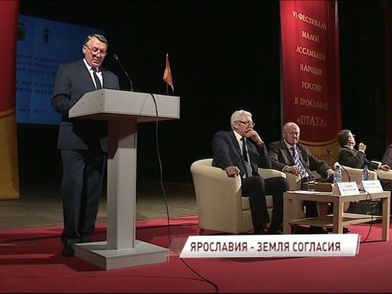 Ярославль обратится к правительству, чтобы ускорить разработку федерального закона об основах национальной политики страны