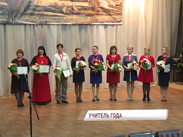 Стало известно имя «Учителя года» Ярославской области