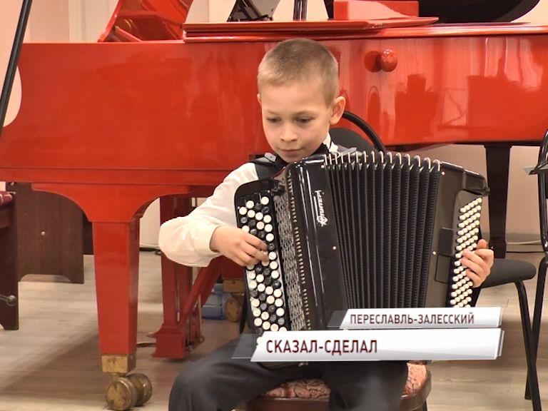 Дмитрий Миронов помог переславской школе искусств получить новые музыкальные инструменты