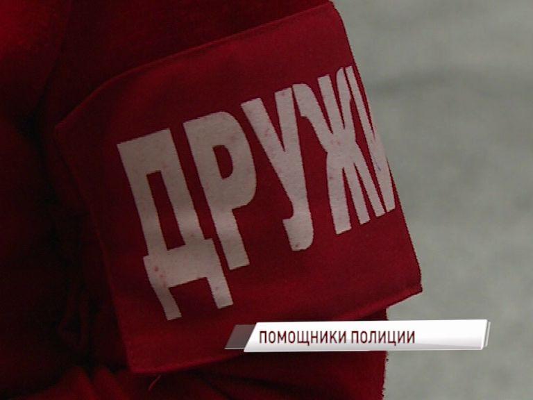 В Ярославле прошел форум добровольных народных дружин