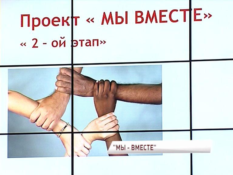 Проект «Мы - вместе» стартовал в Ярославле
