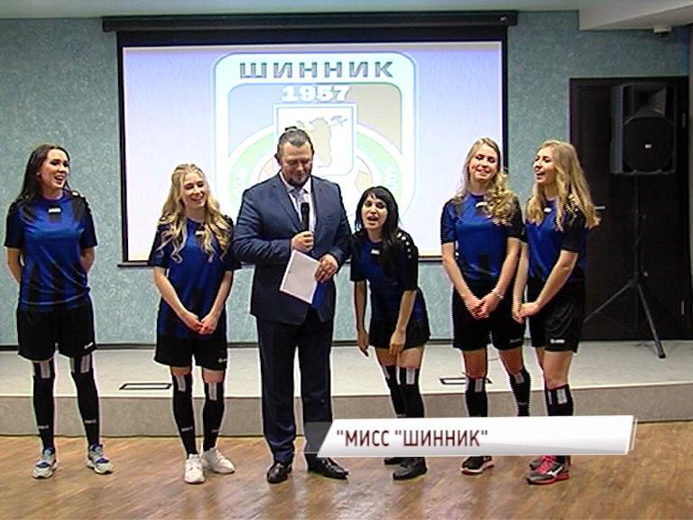 В Ярославле выбрали «Мисс «Шинник»