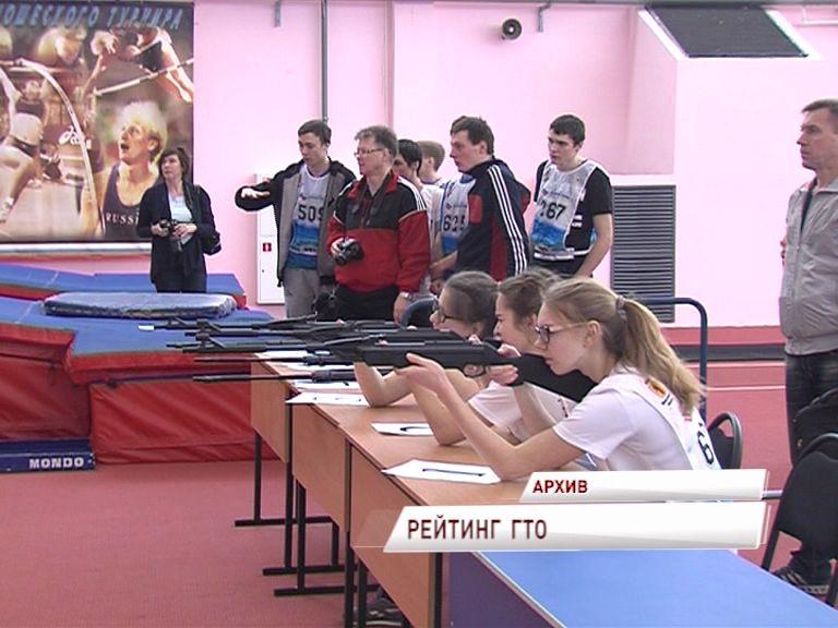 Ярославская область стала четвертой в России по сдаче норм ГТО