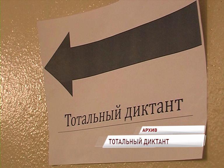 «Тотальный диктант» пройдет в Ярославле в пятый раз