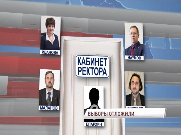 Выборы ректора политеха отложили