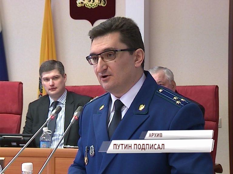 Дмитрий Попов стал новым прокурором Ярославской области