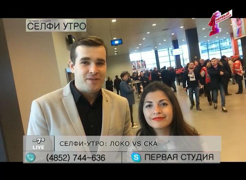 Селфи-утро с игры Локомотив:СКА. #ПерваяСтудия