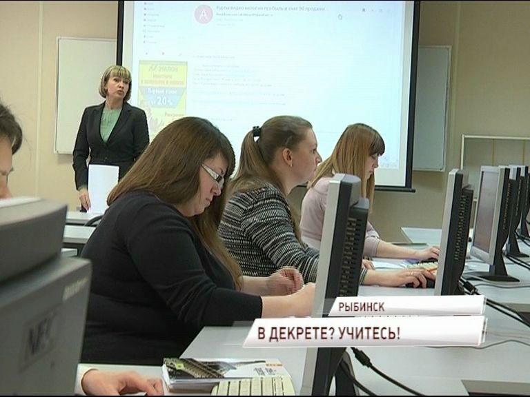 В Ярославской области реализуется федеральная программа обучения женщин, находящихся в декрете