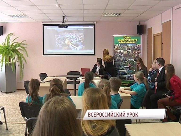 Всероссийский экологический урок «Сделаем вместе» стартовал в Ярославской области
