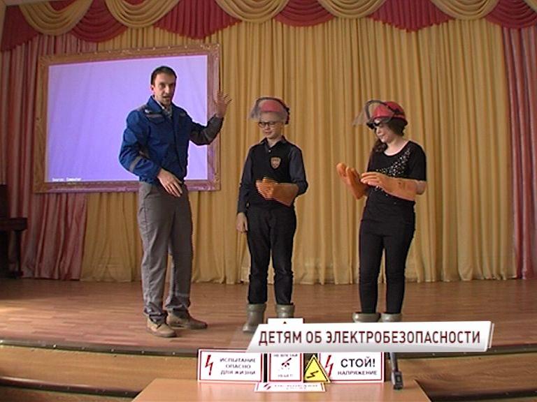 В Ярославской школе №4 прошел урок по энергобезопасности