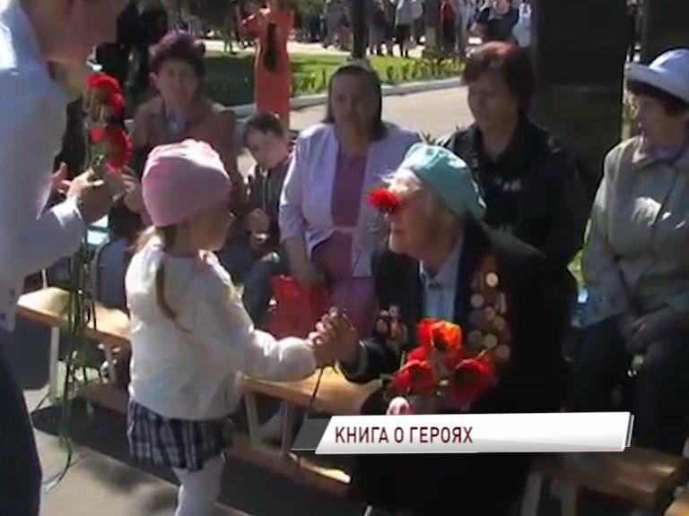 Ярославна станет героиней книги