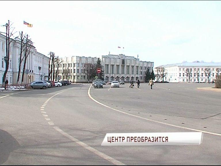 Центр Ярославля преобразится