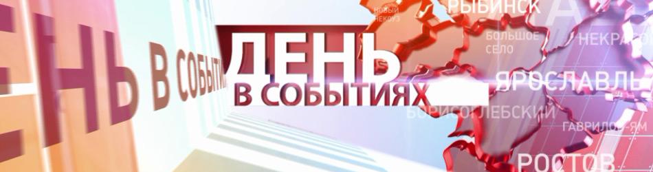 Новости Ярославля. Коротко о главном. Пятница, 31 марта