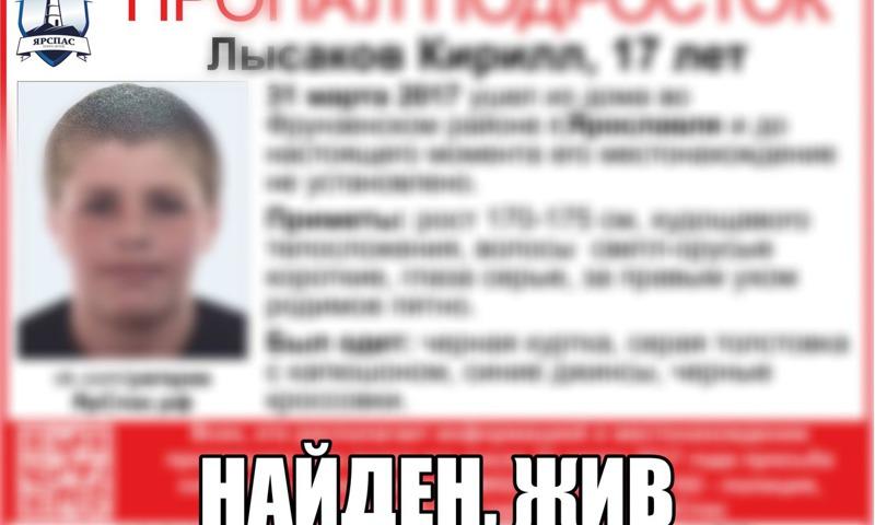В Ярославле нашли 17-летнего подростка, которого искали с пятницы
