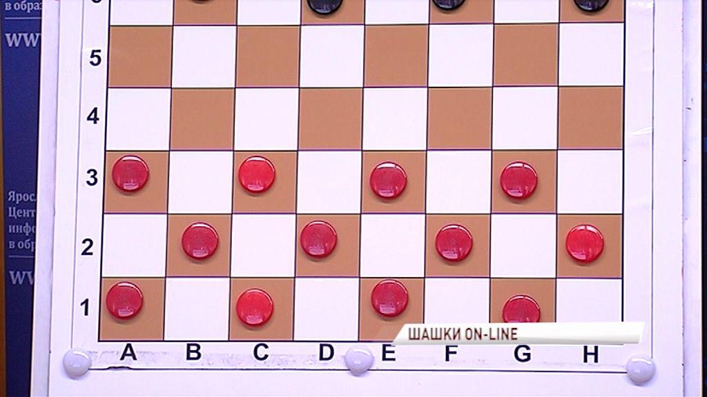 Ярославских школьников через Интернет научат играть в шашки