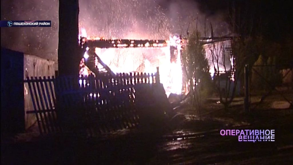 Сильный пожар в Пошехонском районе унес жизнь человека