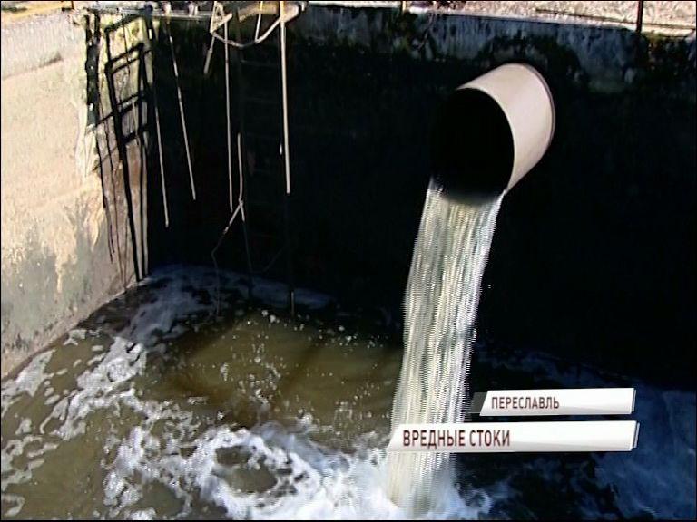 Уровень нитритов в переславских сточных водах превышен в 10 раз
