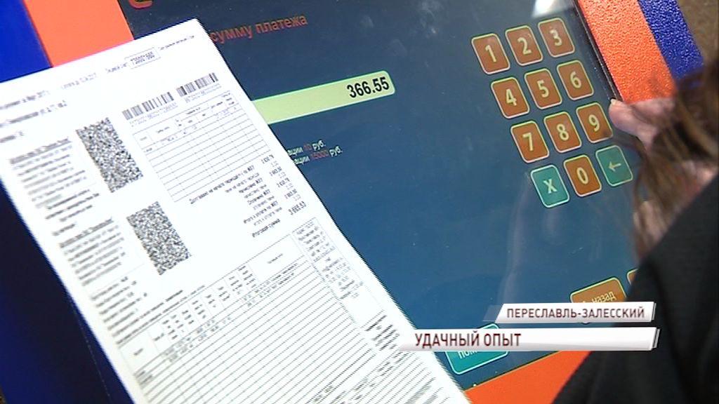 За два месяца работы ЕИРЦ в Переславском районе собираемость платежей достигла 96%