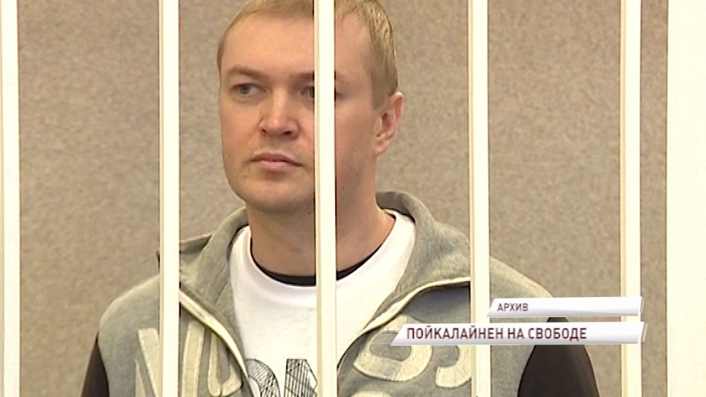 Фигурант «дела Урлашова» Максим Пойкалайнен вышел на свободу