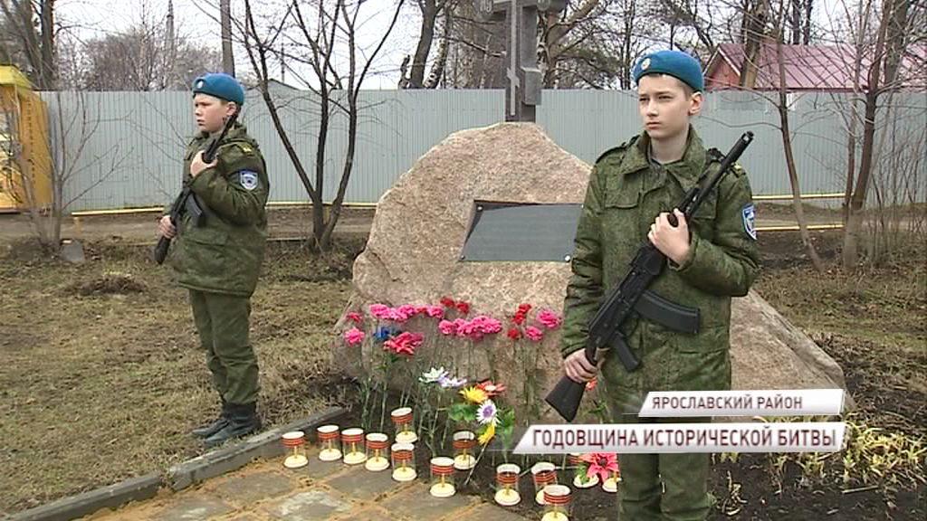 Под Ярославлем отметили 408 годовщина освобождения от польско-литовских интервентов