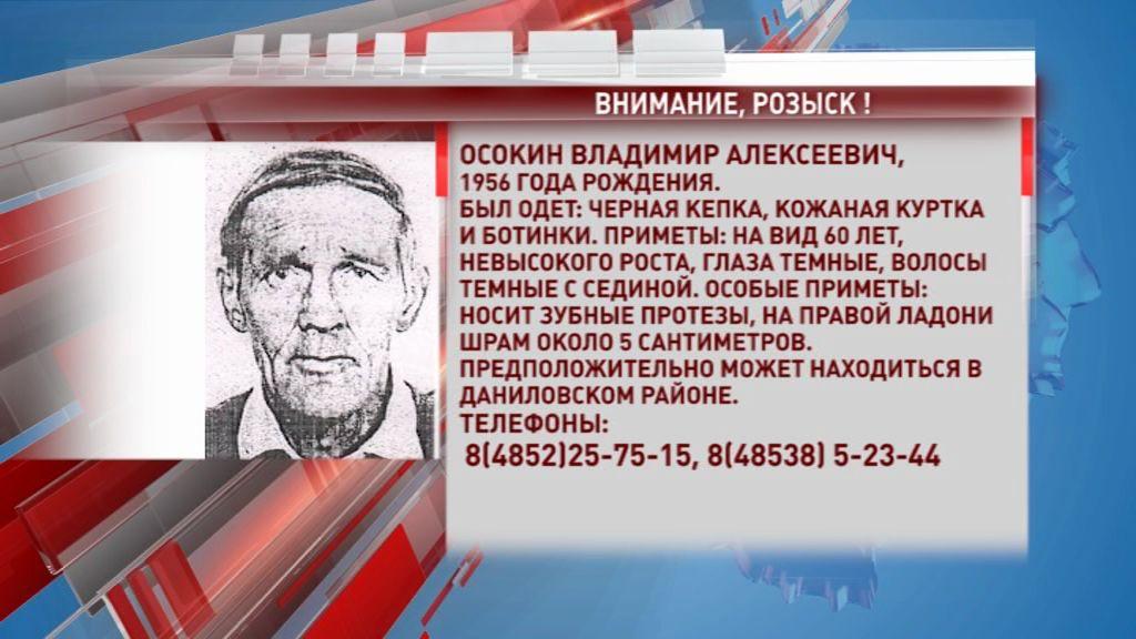 В Ярославской области ищут Владимира Осокина