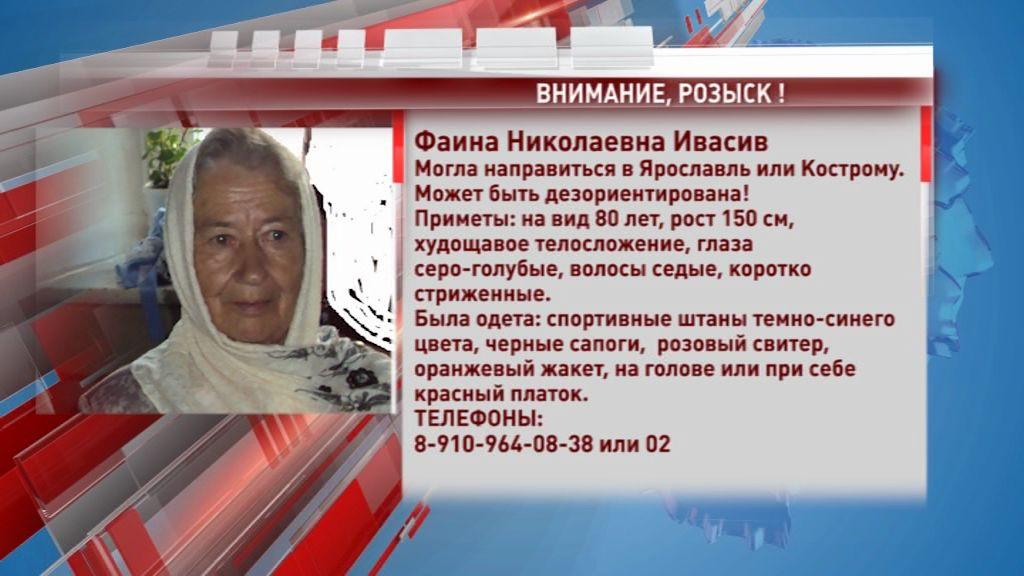 В Ярославской области ищут 81-летнюю Фаину Ивасив