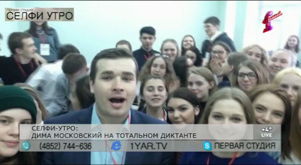 Дмитрий Московский на «Тотальном диктанте» в Ярославле