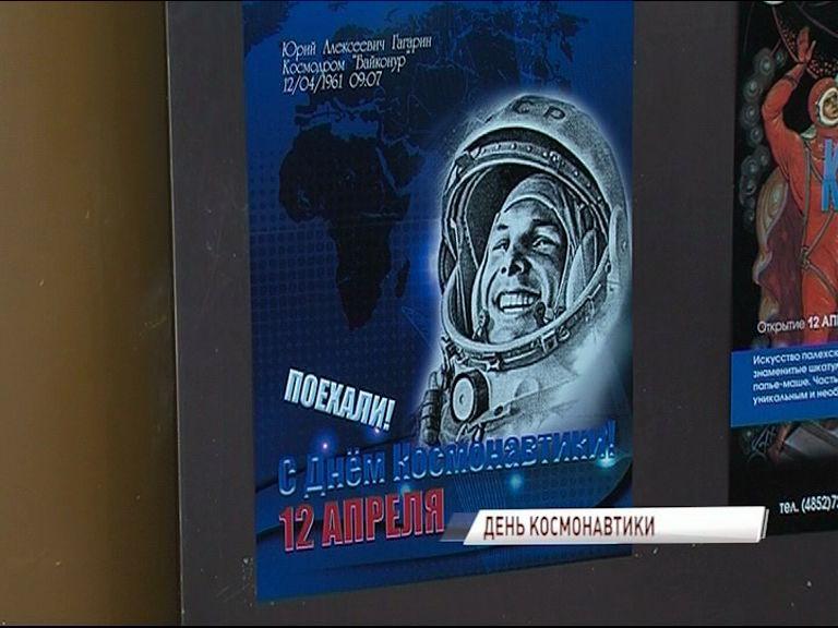 В день космонавтики в планетарии развернулась тематическая программа