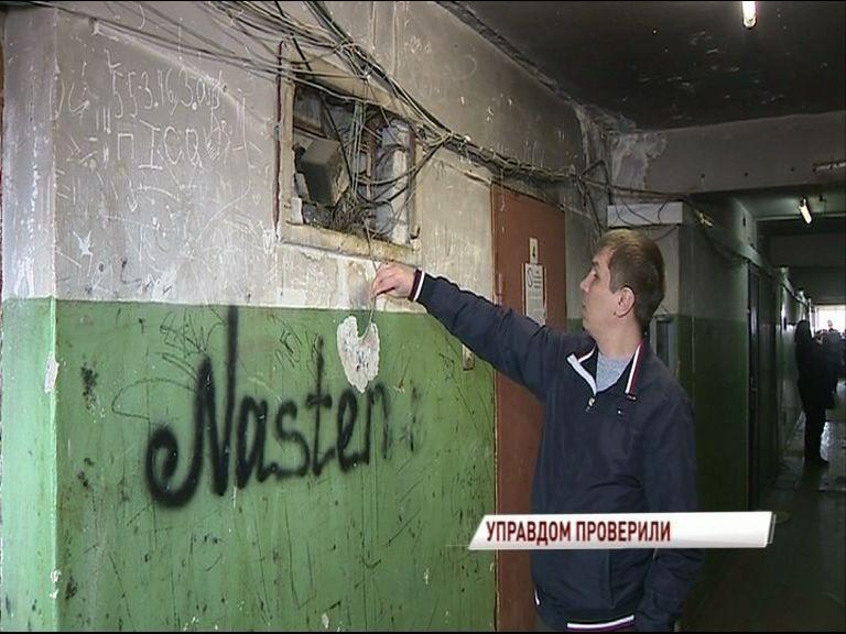Представители Госжилинспекции и ОНФ продолжают выявлять нарушения у управдомов