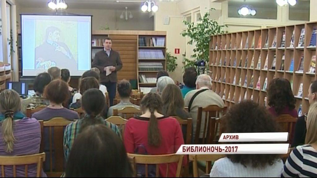 Стала известна программа «Библионочи-2017»