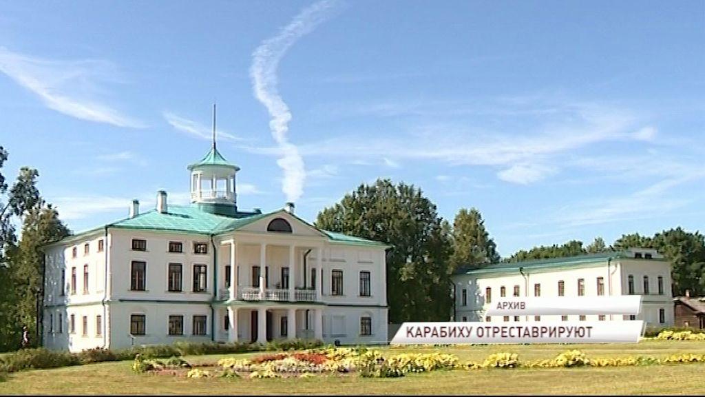 Музей-заповедник «Карабиха» ждет обновление