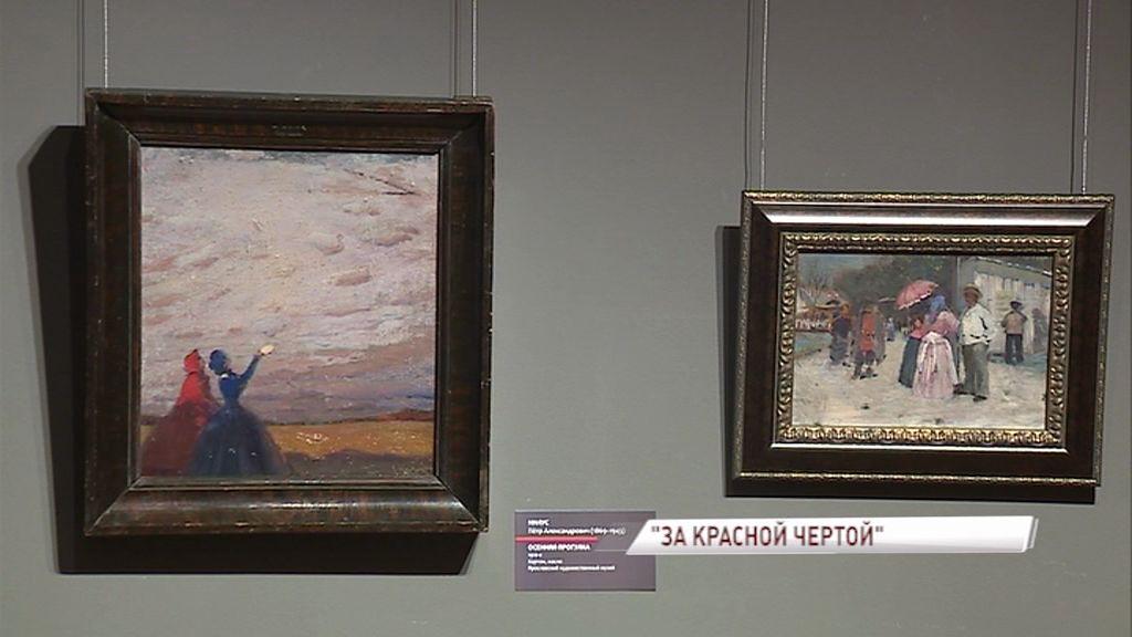 В Ярославском художественном музее открылась выставка «За красной чертой -2»