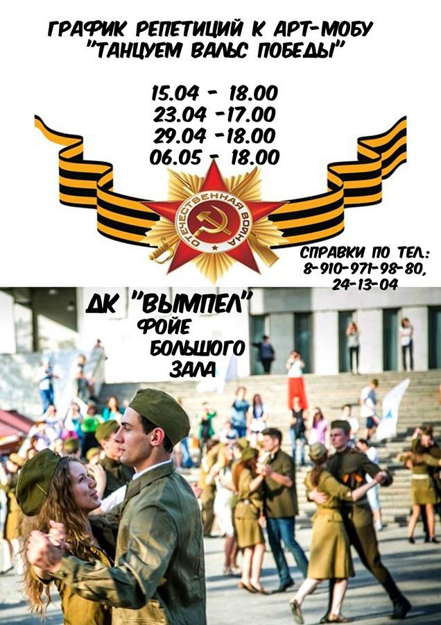 В День Победы в Рыбинске 50 пар закружатся в вальсе