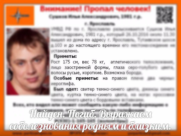 Пропавшего в конце октября прошлого года Илью Сушкова нашли мертвым