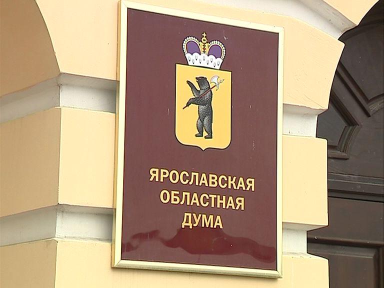 Депутаты облдумы рассматривают проект закона об областном бюджете