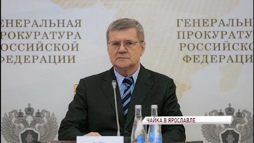 В Ярославле проходит совещание под председательством Генпрокурора Юрия Чайки