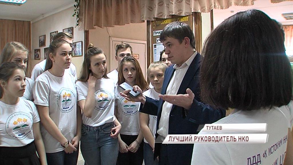 Назван лучший руководитель НКО Ярославской области