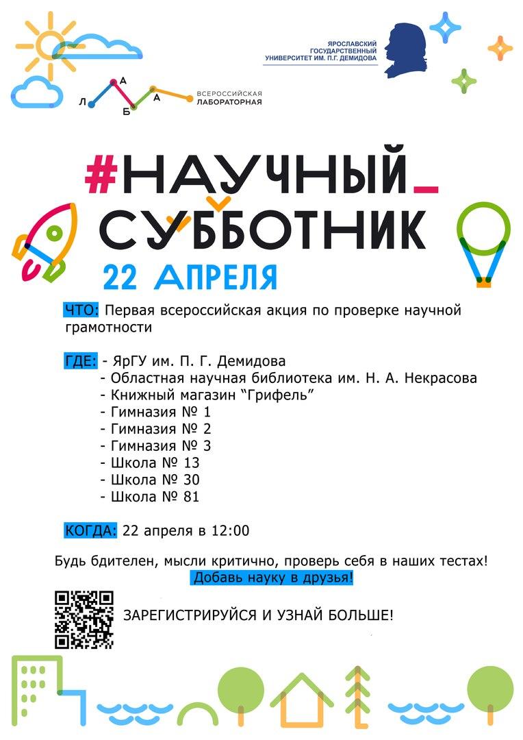 В Ярославле пройдет «Всероссийская лабораторная»