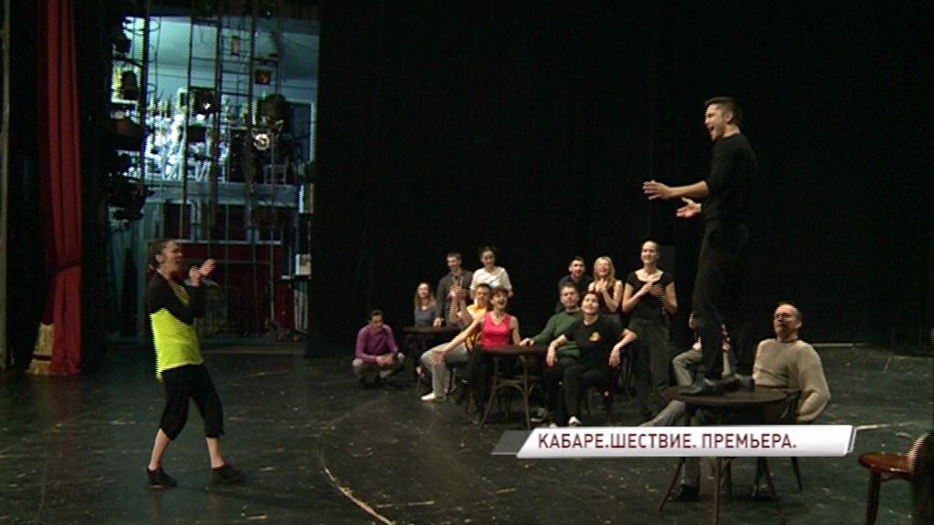 Волковский готовится к премьере «Кабаре»