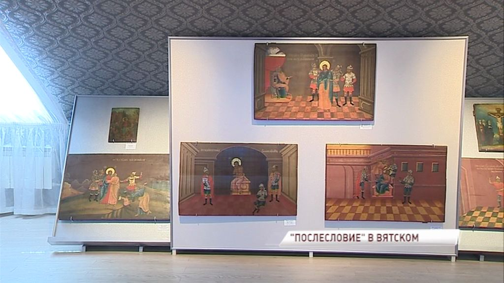 В Вятском покажут уникальные иконы 18 века