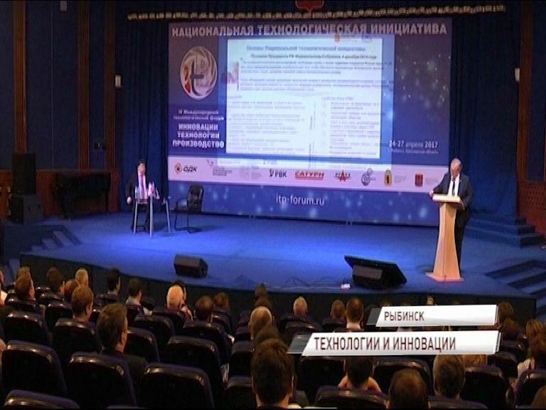 На международном форуме в Рыбинске обсудили «фабрики будущего»