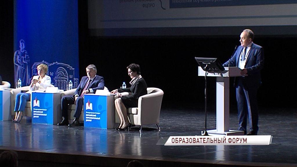 Форум «Евразийский образовательный диалог»: преподаватели, ученые, представители минобразования и региональные власти обсуждают внедрение новых образовательных стандартов