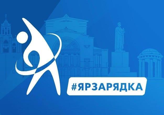 В общегородской зарядке примут участие 1500 ярославцев